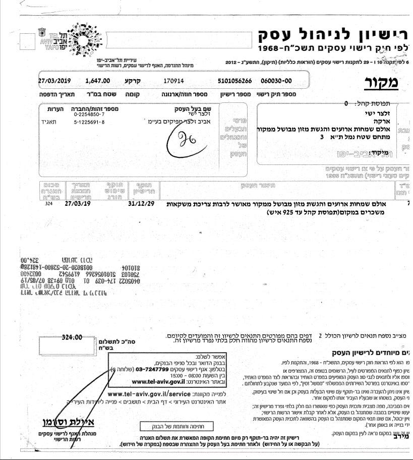 רישיון עסק של ארקה 2019
